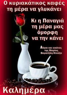 Good Morning, Greek, Sunday, Coffee, Beautiful, Decor, Bom Dia, Decoration, Buen Dia