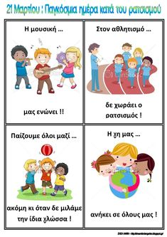 March 21 World Day Against Racism - Cards World Days, Feelings And Emotions, Learning Activities, 21st, Family Guy, Education, Comics, School, International Days