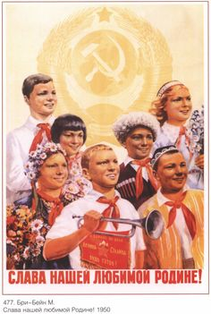 USSR in russia Soviet union CCCP 168 by SovietPoster on Etsy