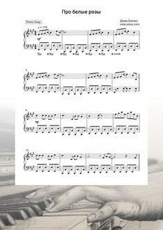 Ноты Дима Билан - Про белые розы - Пианино.Easy Sheet Music, Music Sheets