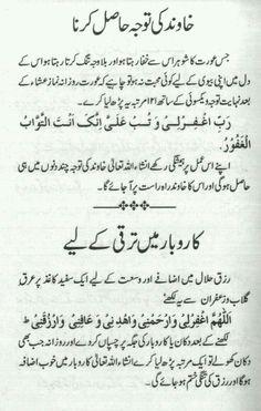 wazifa Duaa Islam, Islam Hadith, Allah Islam, Islam Quran, Prayer Verses, Quran Verses, Quran Quotes, Islamic Phrases, Islamic Messages