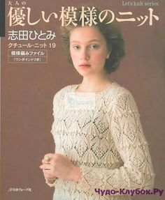 Let's knit series NV80419 2014 sp