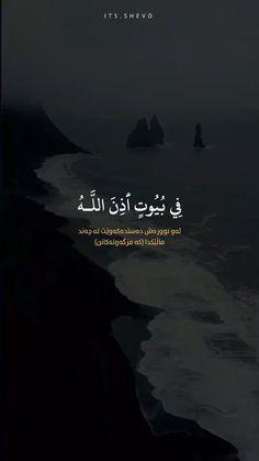 Beautiful Quran Verses, Cool Pictures For Wallpaper, Quran Recitation, Aesthetic Desktop Wallpaper, Photo Quotes, Faith, Dress Pants, Books, Cars