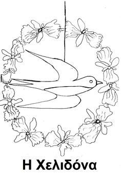 χελιδόνα Preschool Education, Spring Crafts, Early Childhood, Kindergarten, Projects To Try, Birds, Flowers, Blog, Templates