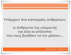 ;-) Wisdom Quotes, Life Quotes, Greek Words, Greek Quotes, Beautiful Mind, Out Loud, Philosophy, Best Quotes, Laughter