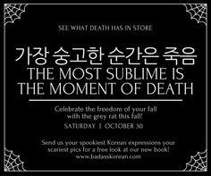 죽음 the sublime moment