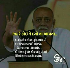 Morari Bapu Quotes, Gita Quotes, People Quotes, True Quotes, Motivational Quotes, Mixed Feelings Quotes, Good Thoughts Quotes, Classy Quotes, Cute Love Quotes