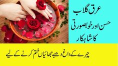 Benefits Of Rosewater For Face Skin In Urdu/Hindi | Arq e Gulab Ke Fayde