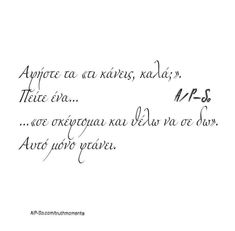 Greek Quotes, Arabic Calligraphy, Arabic Calligraphy Art