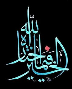 Arabic Calligraphy Art, Beautiful Calligraphy, Arabic Art, Paint Font, Font Art, Coran, Sufi, Textile Artists, Teaching Art
