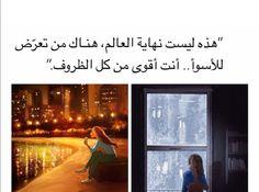 نعم انها ليست نهايه العالم Quotations, Qoutes, Life Quotes, Arabic Words, Arabic Quotes, Best Quotes, Funny Quotes, Touching Words, Sweet Words
