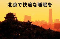 中国の首都、北京で快適な睡眠を得るた宿泊施設をを探そう!