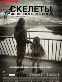 Скелеты Железного острова (2009)