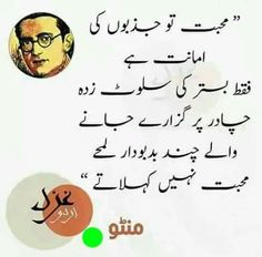 Bilkollllll Poetry Quotes In Urdu, Love Poetry Urdu, My Poetry, Urdu Quotes, Wisdom Quotes, Quotations, Life Quotes, Qoutes, Islamic Quotes