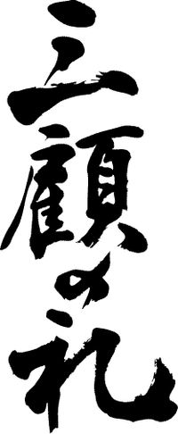 """Japanese phrase 三顧の礼 sanko no rei """"offer sincere/earnest invitations (showing special confidence and courtesy to someone, often to convince them to take a post, etc.)"""""""