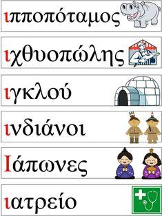 Learn Greek, Greek Language, Greek Alphabet, Special Needs, Grammar, Puzzle, Parenting, Learning, School