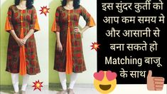 Front panel kurti with matching sleeves. Churidhar Neck Designs, Fancy Blouse Designs, Kurti Designs Party Wear, Blouse Neck Designs, Kurta Designs, Sleeve Designs, Baby Girl Dress Design, Long Dress Design, Dress Sewing Patterns
