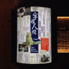 / 2013 / The great Passage / 字 裡 人 間 /