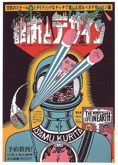 Tadanori Yokoo poster, the wonders of life on earth on Flickr - Photo Sharing!