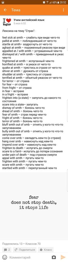 Vocabulary: Fear Лексика: Страх
