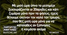 Funny Greek Quotes, Funny Quotes, Stupid Funny Memes, Hilarious, Funny Stuff, Funny As Hell, True Words, Just For Laughs, Humor