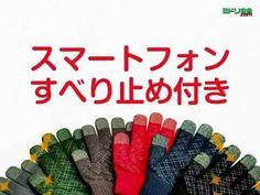 スマートフォンが使える手袋 スマホ手袋 by ミドリ安全 - YouTube