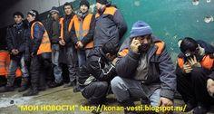 Мои новости: Жизнь мигранта в России - это жизнь раба. Рустам по происхождению — таджик. В Москве работает на стройке. Он ночует вместе со своими земляками, а также с узбеками, одним казахом и несколькими азербайджанцами в общежитии, где нет горячей воды, а унитаз всегда засорен.