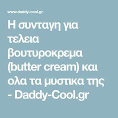 Η συνταγη για τελεια βουτυροκρεμα (butter cream) και ολα τα μυστικα της - Daddy-Cool.gr