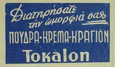 παλιές διαφημίσεις - Greek retro ads Vintage Advertising Posters, Old Advertisements, Vintage Ads, Vintage Posters, Old Posters, Old Greek, Blue Wall Decor, Commercial Ads, Retro Ads