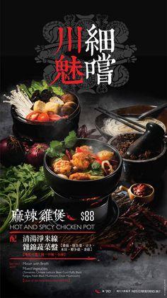 Food Graphic Design, Food Poster Design, Food Menu Design, Japanese Menu, Restaurant Poster, Food Promotion, Food Banner, Food Advertising, Asian Recipes