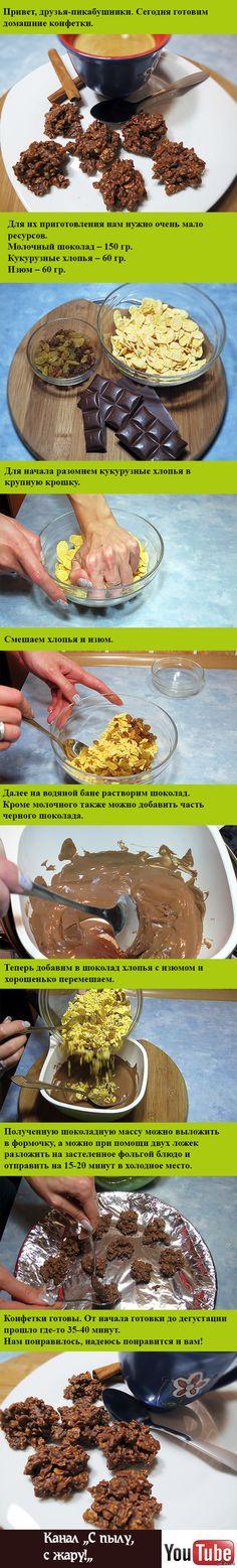 Шоколадные конфеты своими руками Очень легко и быстро готовить.  Сладкой вам жизни, друзья!