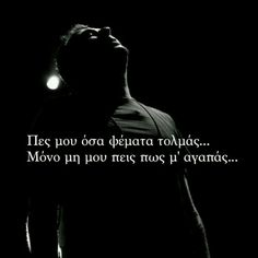Greek Quotes, Sad Quotes, Movie Quotes, Best Quotes, Me Too Lyrics, Song Lyrics, Like A Sir, Inner World, Love Others