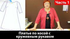 Кроим платье по косой с кружевным рукавом часть 1