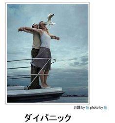 画像 : 「ボケて」の抱腹絶倒まとめ[電車でみちゃダメ!!! 随時更新] - NAVER まとめ