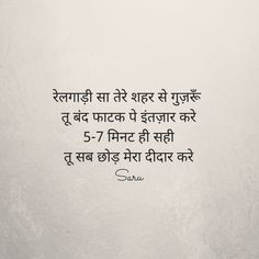I'm a very practical person. So when I write romantic stuff like these - I surprise myself. Hindi Quotes Images, Hindi Words, Hindi Quotes On Life, Smile Quotes, Spiritual Quotes, Papa Quotes, Jokes Quotes, Forever Love Quotes, Cute Love Quotes