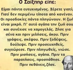ΤΡΕΛΟ-ΓΙΑΝΝΗΣ: Και ο Σαίξπηρ... Wise Man Quotes, Boy Quotes, Cool Words, Wise Words, Morning Coffee Images, Pictures With Meaning, Wise People, Greek Quotes, Wallpaper Quotes