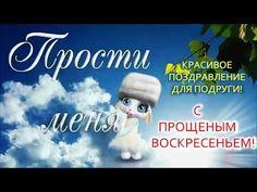 Красивое поздравление С ПРОЩЕНЫМ ВОСКРЕСЕНЬЕМ ПОДРУГЕ! Позитивные анимации! зайка - YouTube