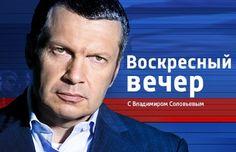 Воскресный вечер с Владимиром Соловьевым 09.04.2017