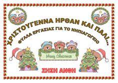 Φύλλα εργασίας για τα Χριστούγεννα Christmas Time, Christmas Crafts, Kids, Blog, Homework, Greek, Parenting, School, Toddlers