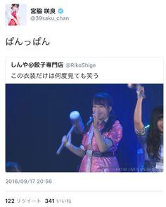 HKTの宮脇咲良さん田島芽瑠さんをぱんっぱんと評した後アカウント乗っ取られたかのような挙動wwwwwwwwww