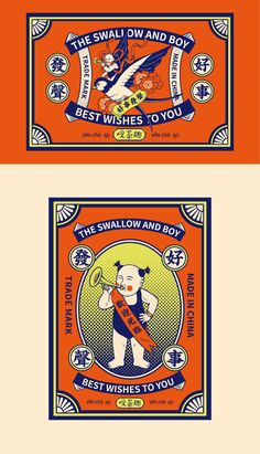 Chinese style illustration packaging application | Graphic | Packaging | simofeng-Original works - #application #Chinese #graphic #illustration #Packaging #simofengOriginal #style #works Art And Illustration, Vintage Posters, Vintage Art, Chinese Design, Chinese Style, Creative Posters, Ads Creative, Chinese Patterns, New Years Poster