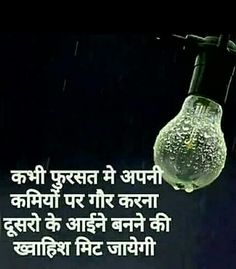 """I will carry out, honestly - Somnath Ram """" Anuragi """" Funny Quotes In Hindi, Desi Quotes, Marathi Quotes, Urdu Quotes, My Life Quotes, Good Thoughts Quotes, Heartless Quotes, Dear Diary Quotes, Birthday Wishes For Mom"""