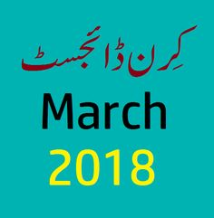 Kiran Digest March 2018 Read Online Free pdf Download Hd Movies, Reading Online, Novels, March, Pdf, Places, Free, Lugares, Hd Video
