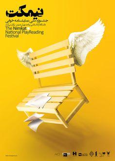 پوستر جشنواره ملی نمایشنامه خوانی نیمکت