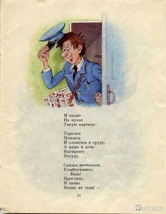 Иллюстрация 42 из 44 для Неумейка - Яков Аким   Лабиринт - книги. Источник: Илинский  Виктор