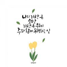 나의 가장 큰 소망 : 네이버 블로그 Korean Quotes, Christian Wallpaper, Bible Words, Blog Categories, Typography, Lettering, Korean Language, Editing Pictures, Cool Words