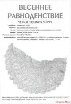 Продолжаем наш ШАЛЬНОЙ марафон. И я приветствую наших участниц, которые проголосовали за шаль №5 Весеннее равноденствие. Lace Knitting Patterns, Knitting Stitches, Knitting Designs, Knitted Shawls, Crochet Shawl, Peacock Crochet, Knitting Club, Poncho Shawl, Irish Lace