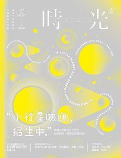 誠品生活松菸店 ─ 【時光】vol.30小行星映画,招生中 Creative Poster Design, Graphic Design Posters, Graphic Design Illustration, Dm Poster, Poster Layout, Typographic Poster, Typography, Japanese Graphic Design, Exhibition Poster