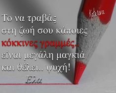 Greek Quotes, Picture Quotes, Facts, Sayings, Youtube, Paracord, Smile, Pictures, Inspiration
