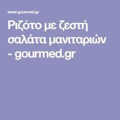 Ριζότο με ζεστή σαλάτα μανιταριών - gourmed.gr